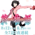 終物語下(2期)のアニメ放送日はいつ?主題歌と発売日は?