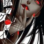 賭ケグルイの1巻ネタバレと感想!!蛇喰夢子の対戦成績とは!?