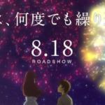 アニメ映画『打ち上げ花火下から見るか』主題歌と限定ジャケット情報