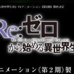 リゼロの2期決定さらに放送日の情報!PV公開で期待高まる!!
