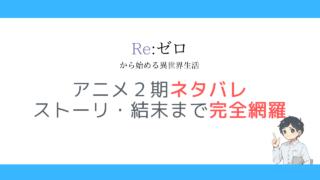 【リゼロ】アニメ2期のネタバレ!ストーリから結末まで完全網羅!