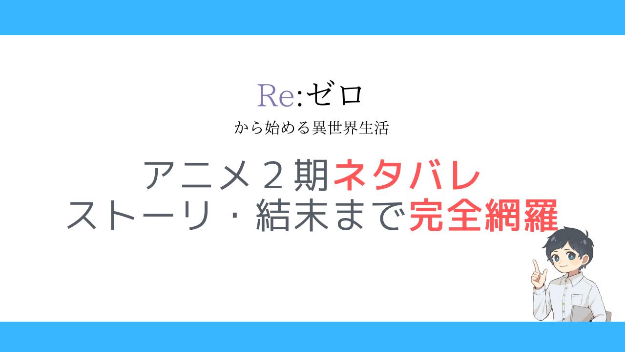 リゼロ アニメ 2期 ネタバレ