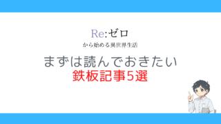 【リゼロ】まずは読んでおきたい人気の鉄板記事5選【まとめページ】