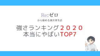 【超厳選】リゼロ強さランキング2020|本当にやばい神7