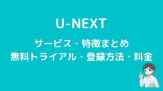 【保存版】U-NEXT無料トライアルを楽しむための5つのコツ|料金・特徴・入会方法・解約方法まとめ