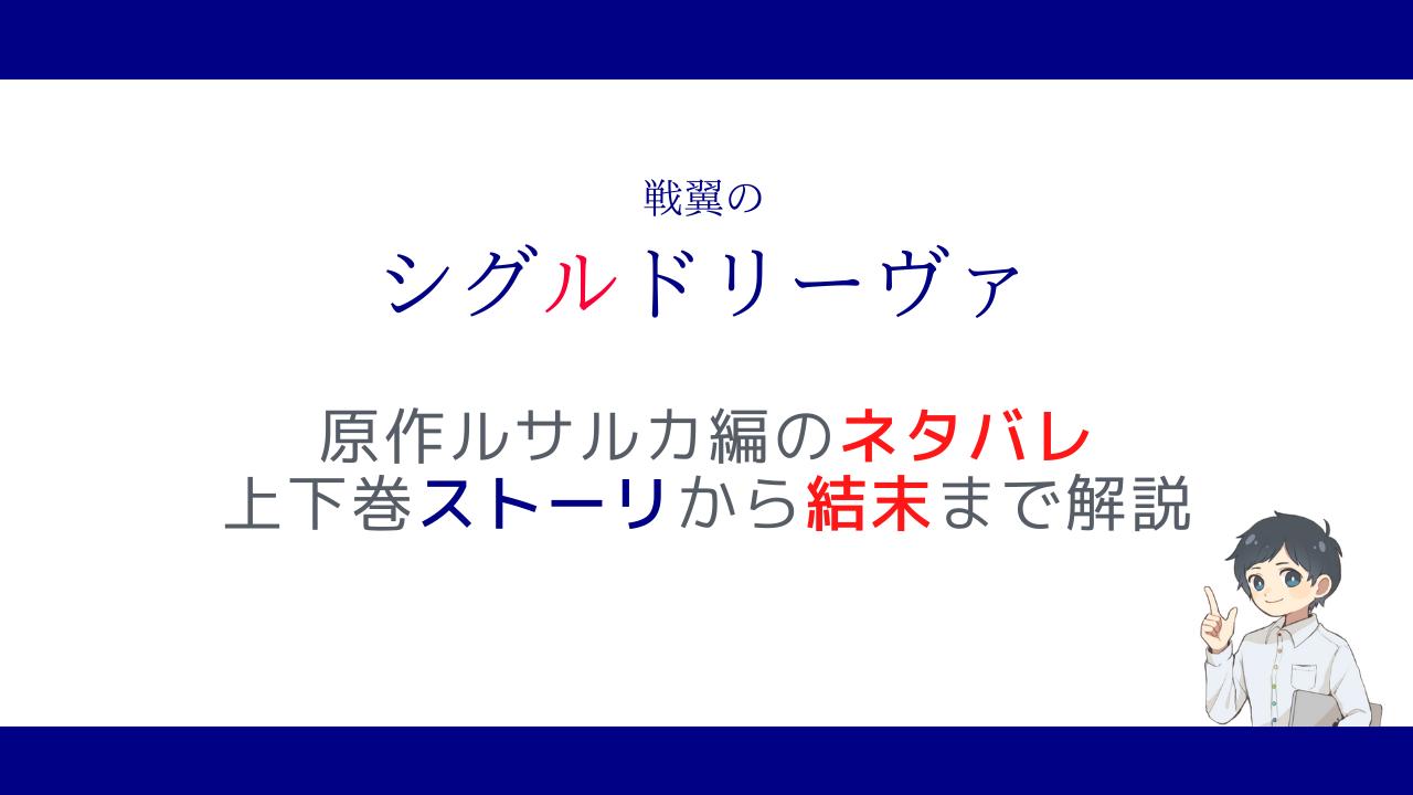 【シグルリ】ルサルカ編のネタバレ!上下巻ストーリから結末まで解説