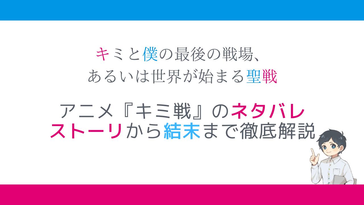 キミ戦のアニメのネタバレ!ストーリーから結末まで徹底解説!