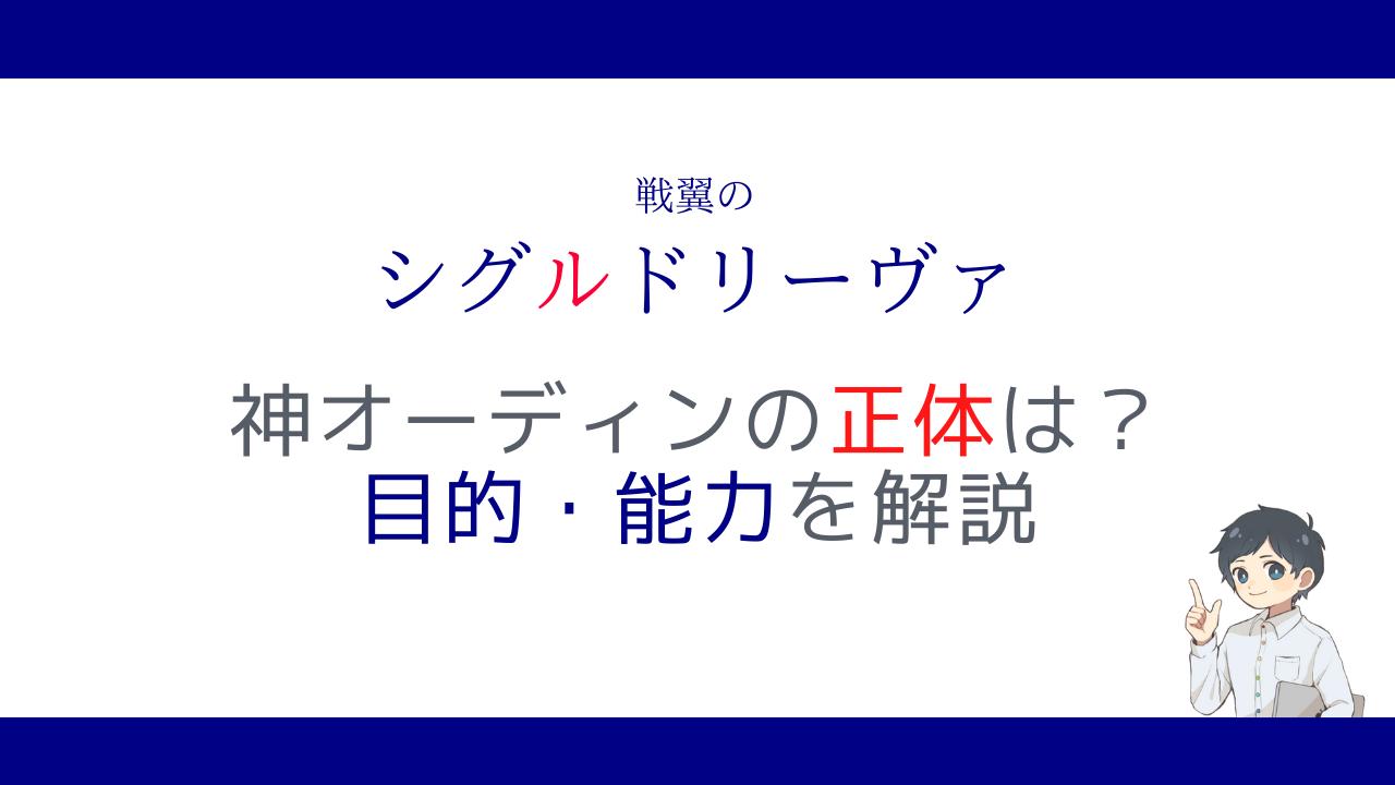 【シグルリ】大神オーディンの正体!能力や目的について徹底解説!!