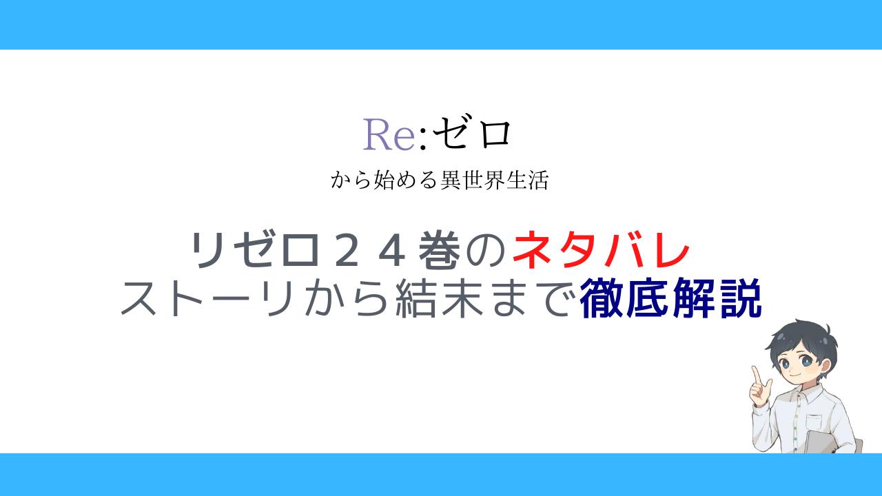 リゼロ24巻のストーリーから結末まで内容を解説【ネタバレあり】