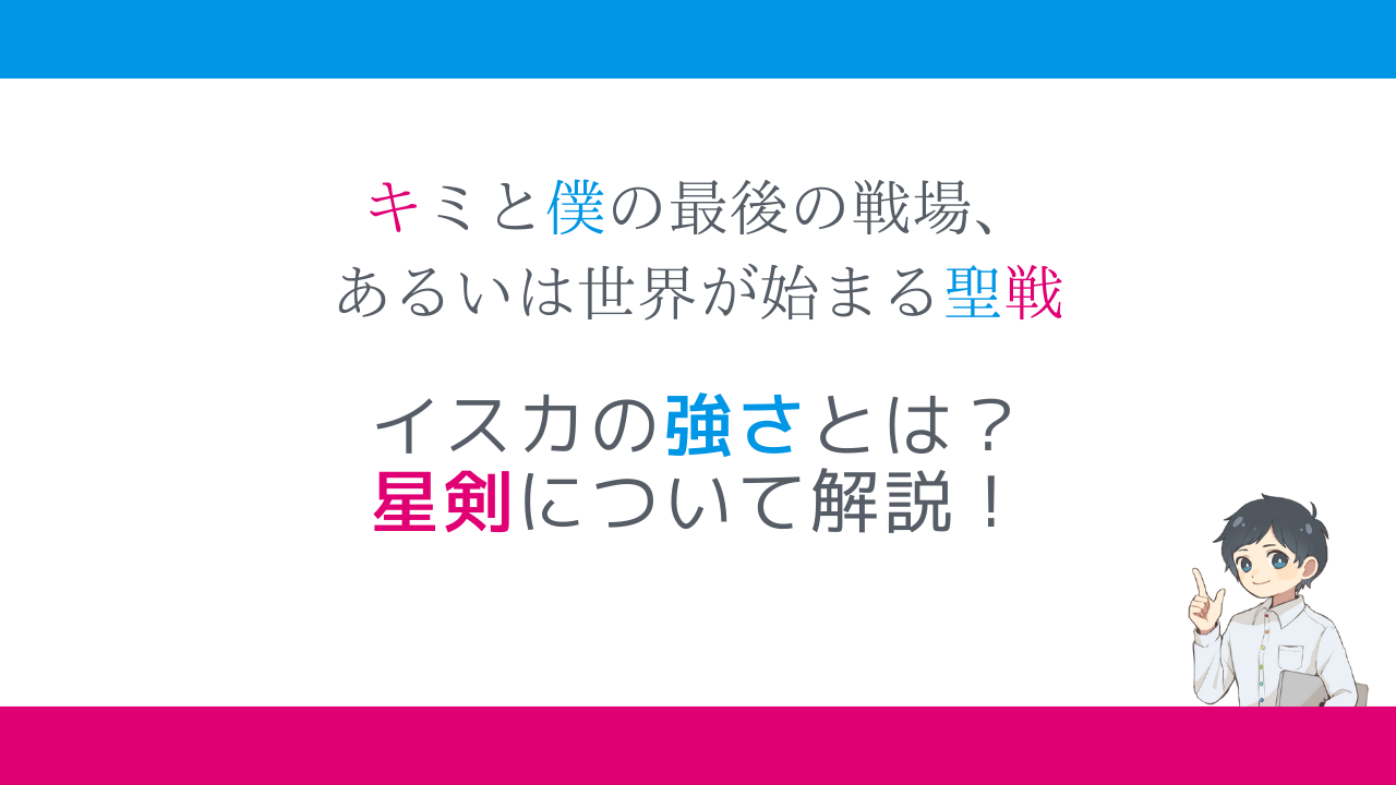『キミ戦』イスカの強さとは?星剣について解説!