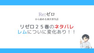 リゼロの25巻のネタバレ!レムに変化あり?暴食のライ撃破!!