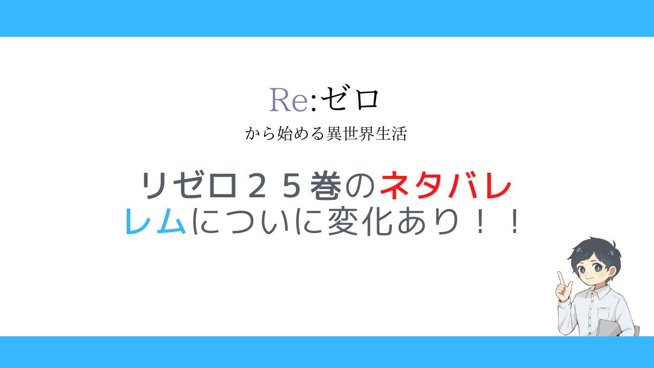 リゼロ25巻ネタバレ