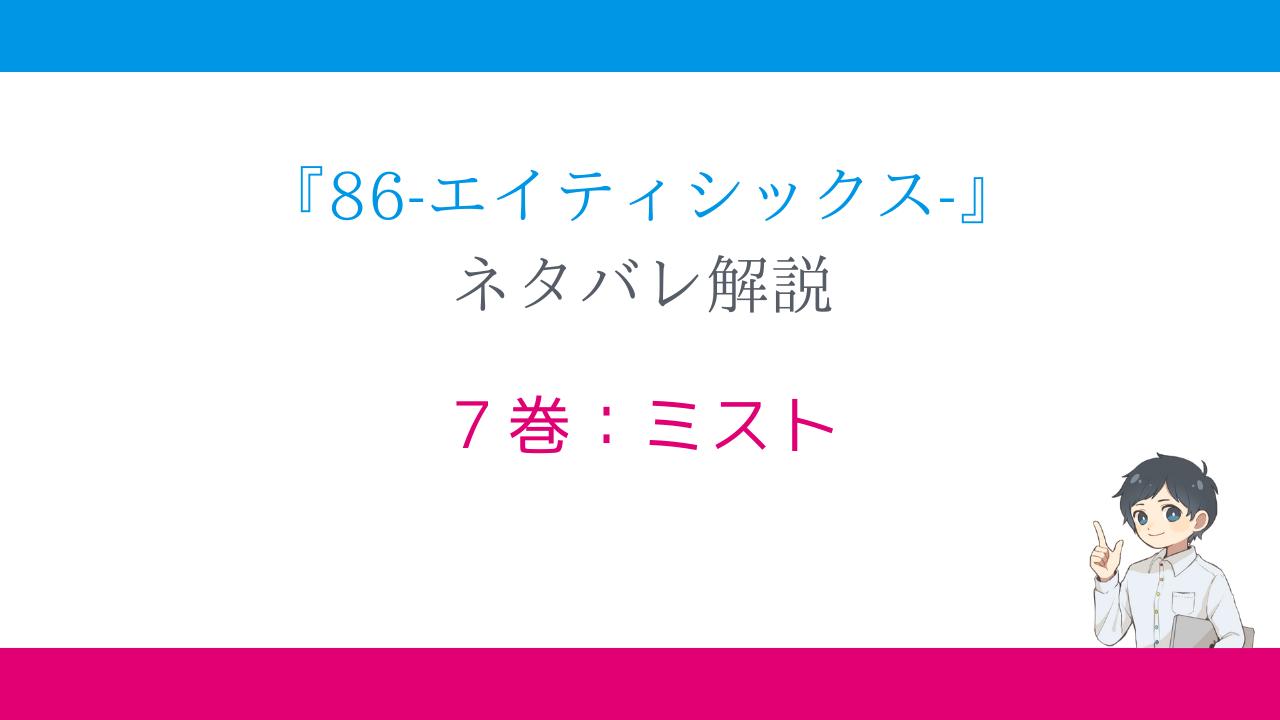 『86-エイティシックス-』7巻のネタバレ解説